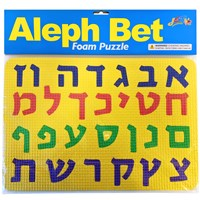 0281- Aleph Bet Foam Puzzles