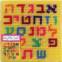 0308-A- Aleph Bet Stitch Art