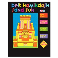 0313- Beit Hamikdash Sand Fun
