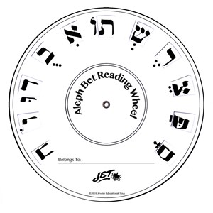 0719- Aleph Bet Reading Wheel