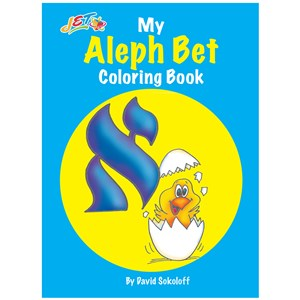 0902- Aleph Bet Mini Activity Book