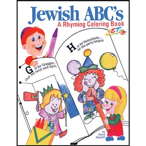 0916- My Jewish ABCs Coloring Book