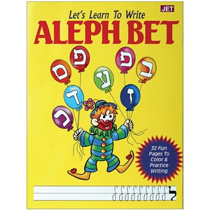 0932- Let's Learn Aleph Bet Coloring Book