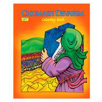 0956- Chumash Devorim Coloring Book