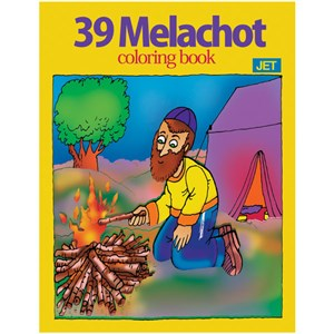 0958- 39 Melachot Coloring Book