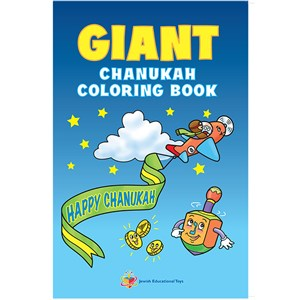 0960- Giant Chanukah Coloring Book