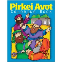 0963- Pirkei Avot Coloring Book