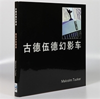 The Goodwood Phantom Chinese Edition by Malcolm Tucker cover