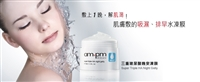 Naruko AMPM Super Triple Hyaluronic Acid Night Gelly Sleeping Mask  三重玻尿酸晚安凍膜 118ml