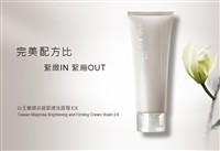 Naruko Magnolia Brightening and Firming Cream Wash EX 白玉蘭鑽采緊緻洗面霜 EX