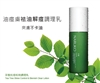 Tea Tree Shine Control & Blemish Clear Lotion 茶樹抗痘粉刺調理乳120ml