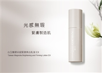 Naruko Magnolia Brightening and Firming Whitening Lotion EX 白玉蘭鑽采超緊緻美白乳液EX
