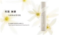Naruko Magnolia Brightening and Firming Serum EX 白玉蘭鑽采超緊緻美白精華EX 30ml