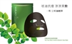 Tea Tree Shine Control & Blemish clear Mask 8pcs 茶樹神奇痘痘黑面膜