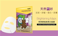 NRK Arbutin Intense Brightening Mask 10 pcs 熊果素極緻美白面膜10入