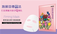 NRK Collagen Booster Firming Mask 10pc 膠原蛋白彈力緊緻面膜 10入