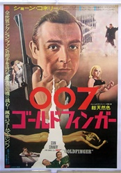 Japanese Original Movie Poster Goldfinger