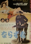 Japanese Original Movie Poster The Outlaw