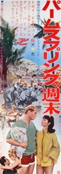 Japanese Original Movie Poster Palm Springs Weekend