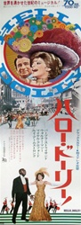Japanese Original Movie Poster Hello Dolly