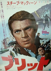 Japanese Original Movie Poster Bullitt