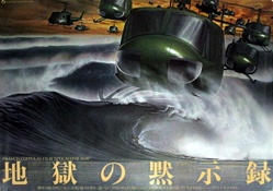 Japanese Movie Poster Apocalypse Now