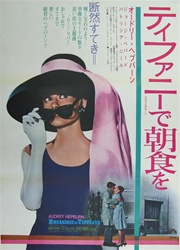 Japanese Movie Poster Breakfast At Tiffany's