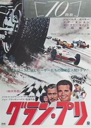 Japanese Movie Poster Grand Prix
