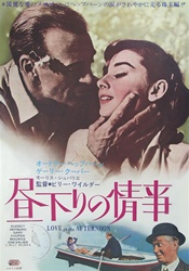 Japanese Movie Poster Love In The Afternoon