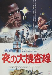 Japanese Movie Poster In The Heat Of The Night