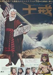 Japanese Movie Poster The Ten Commandments