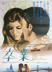 Japanese Movie Poster The Graduate