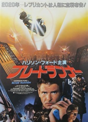 Japanese Movie Poster Blade Runner