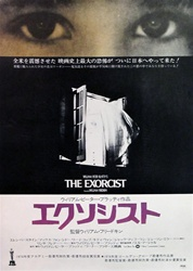 Japanese Movie Poster The Exorcist