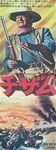 Japanese Movie Poster Chisum