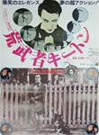 Japanese Movie Poster Our Hospitality