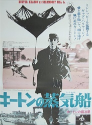 Japanese Movie Poster Steamboat Bill Jr.