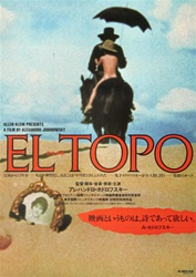 Japanese Movie Poster El Topo