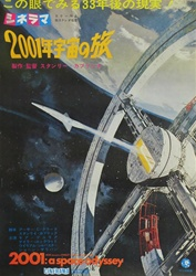 Japanese Movie Poster 2001 A Space Odyssey