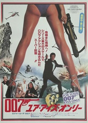 Japanese Movie Poster For Your Eyes Only