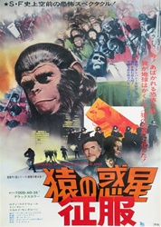 Japanese Movie Poster Conquest Of The Planet Of The Apes