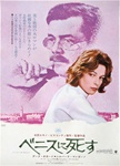 Japanese Movie Poster Death In Venice