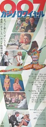 Japanese Movie Poster Casino Royale