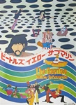 Japanese Movie Poster Yellow Submarine