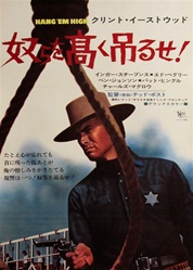 Japanese Movie Poster Hang Em High