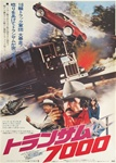 Japanese Movie Poster Smokey And The Bandit