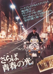 Japanese Movie Poster Quadrophenia