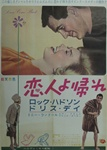Japanese Movie Poster Lover Come Back
