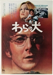 Japanese Movie Poster Straw Dogs