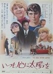 Japanese Movie Poster To Sir With Love